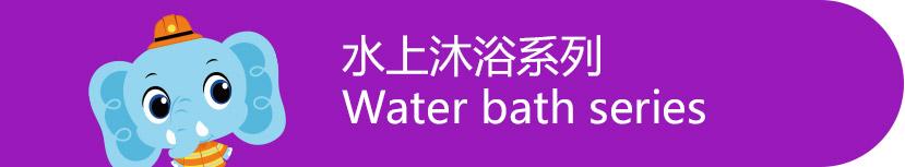 水上沐浴系列